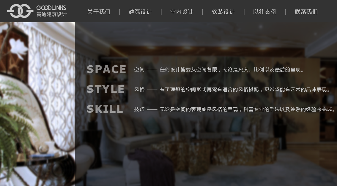高迪建筑工程设计有限公司