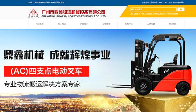 广州市鼎鑫物流机械设备有限公司