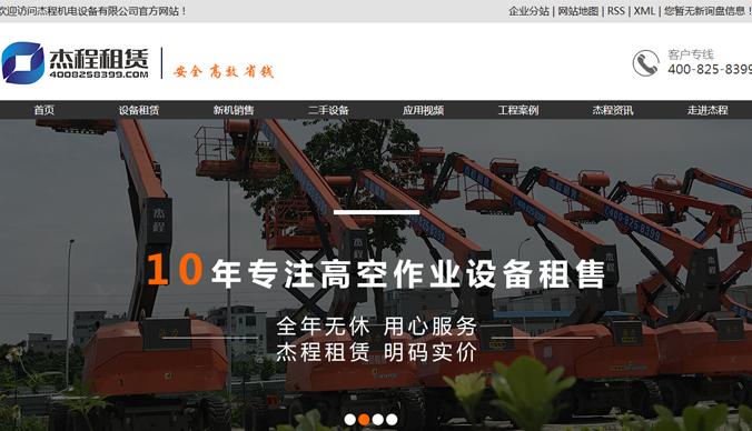 广州杰程机电设备有限公司