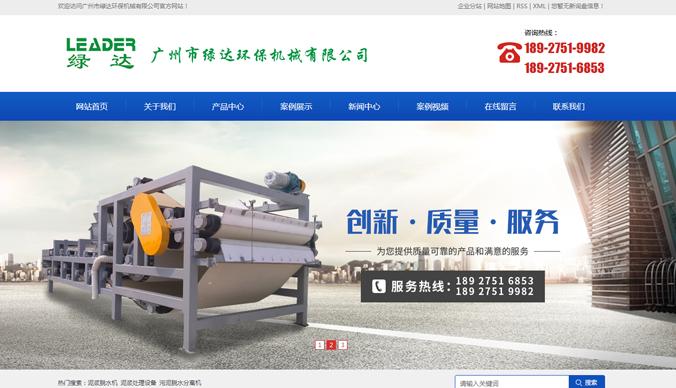 广州市绿达环保机械有限公司