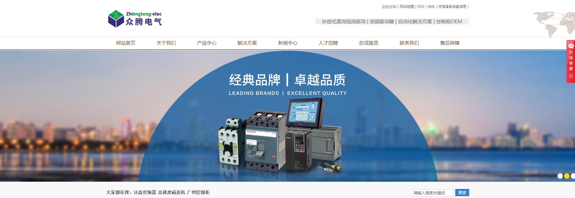 广州市众腾电气有限公司