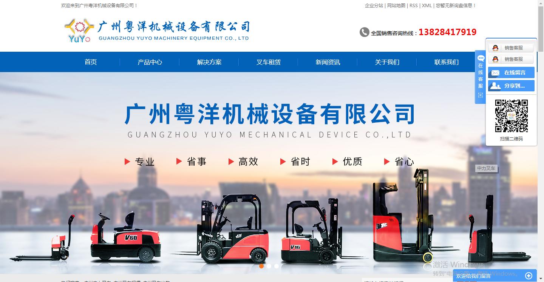 广州粤洋机械设备有限公司