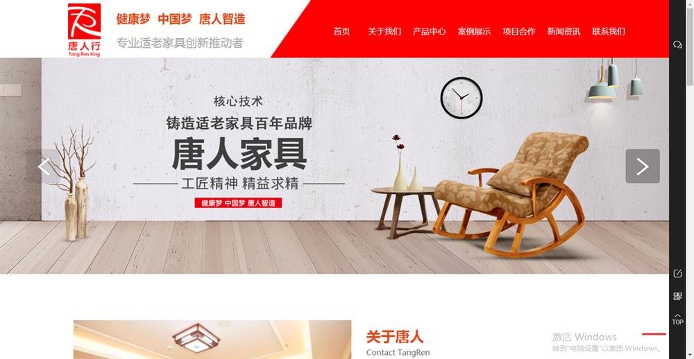 广州唐人家具有限公司