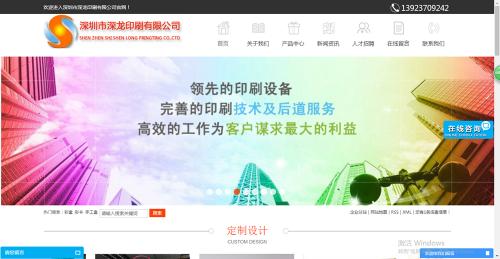 深圳市深龙印刷有限公司