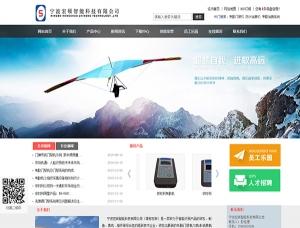 宁波宏硕智能科技有限公司