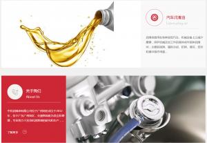广东中科润滑油有限公司