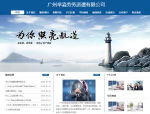 广州芈淼劳务派遣有限公司